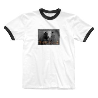 ちゃんと、しよ Ringer T-shirts