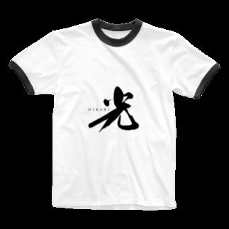 design labの大切にしたい言葉グッズ3 「光」 Ringer T-shirts
