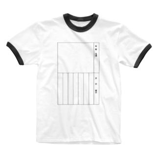 夏休みの宿題シリーズ Ringer T-shirts