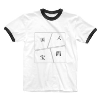 みんな人間国宝 Ringer T-shirts