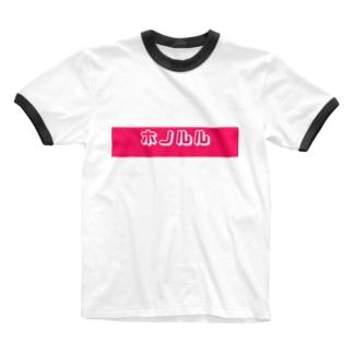 かわゆほのるるT Ringer T-shirts