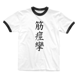 筋痙攣 Ringer T-shirts