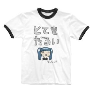 とてもだるい Ringer T-shirts