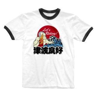 津波良好 Ringer T-shirts