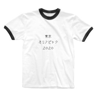 東京オリンピック2020 Ringer T-shirts