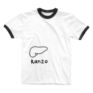臓器シリーズ : 肝臓 Ringer T-shirts
