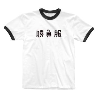 気合い入れてきました。 Ringer T-shirts