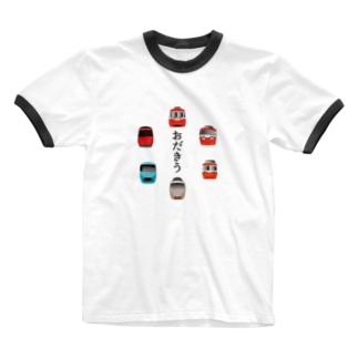 小田急線詰め合わせレトルトも Ringer T-shirts