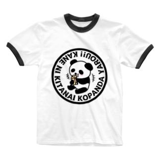 ぐずぐず夫の店の金に汚い子パンダ野郎 Ringer T-shirts