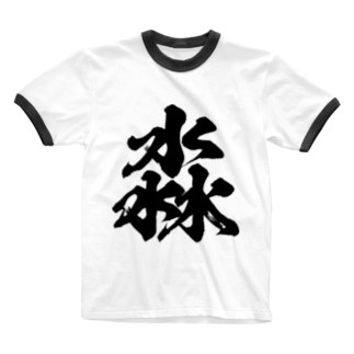 風天工房の淼(ビョウ)黒 Ringer T-shirts