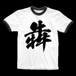 風天工房の犇(ホン)黒 Ringer T-shirts