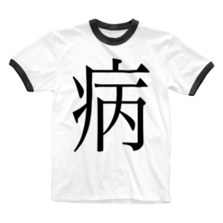 ナマコラブ💜👼🏻🦄🌈✨の病 ゲシュタルト崩壊 NAMACOLOVE Ringer T-shirts