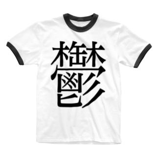 ナマコラブ💜👼🏻🦄🌈✨の鬱 ゲシュタルト崩壊 NAMACOLOVE Ringer T-shirts