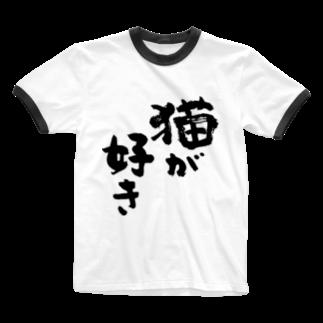 風天工房の猫が好き(黒) Ringer T-shirts