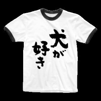風天工房の犬が好き(黒) Ringer T-shirts