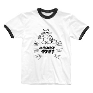 深夜のテンションなメイ Ringer T-shirts