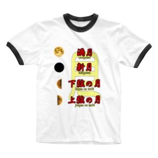 """日本の美しい表現 月 Beautiful expression of Japan """"moon"""" Ringer T-shirts"""