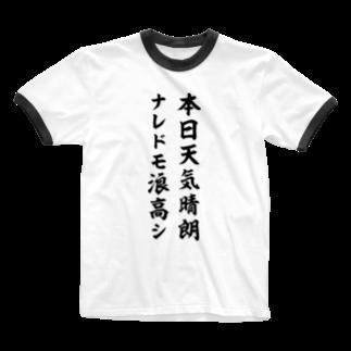 風天工房の本日天気晴朗ナレドモ浪高シ(黒) Ringer T-shirts