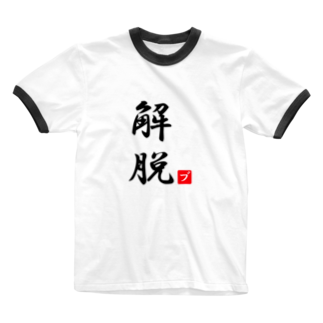 しる猫☆ミ雑貨店の解脱 Ringer T-shirts