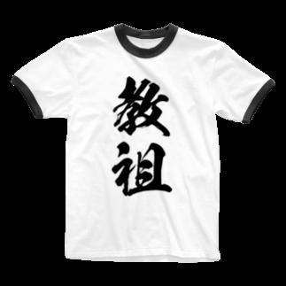 風天工房の教祖(黒) Ringer T-shirts
