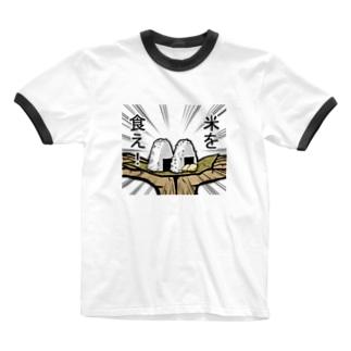 ロコ屋のさあ!みなの者!! Ringer T-shirts