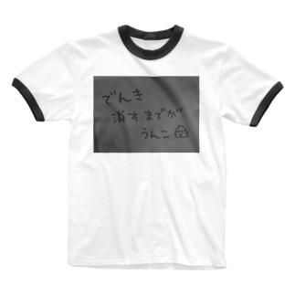 でんきけすまでが Ringer T-shirts