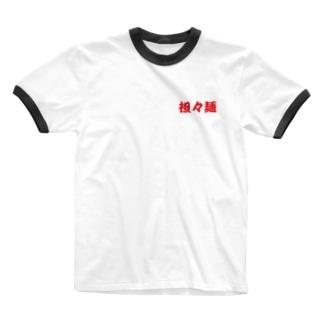 担々麺 Ringer T-shirts