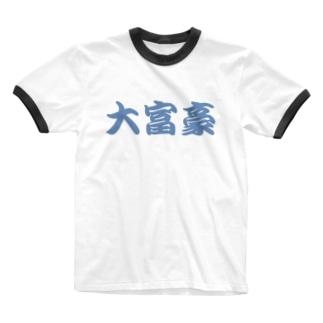大富豪 Ringer T-shirts