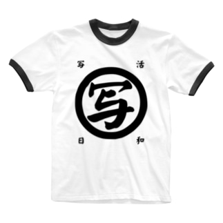 写活日和(黒字)シリーズ Ringer T-shirts
