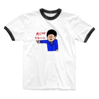 肉じゃがだよ〜ん Ringer T-shirts