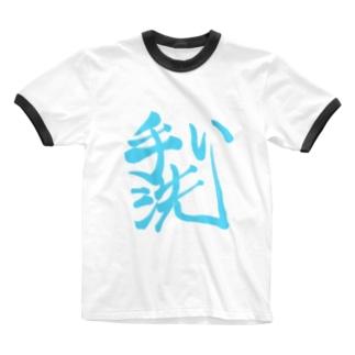 手洗い(てあらい)!! Ringer T-shirts