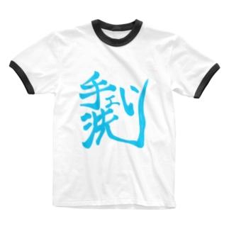 手洗い(てぇあらいー) Ringer T-shirts