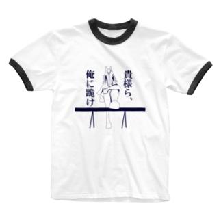 貴様ら俺に跪け Ringer T-shirts