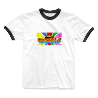 まぁぶるロゴ Ringer T-shirts