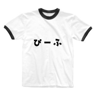 ぴーふ Ringer T-shirts