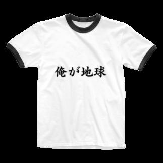 Candy-Lipの俺が地球 Ringer T-shirts