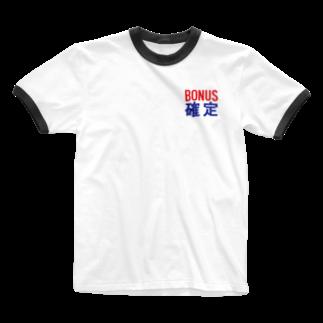 アメリカンベースのボーナス確定 Ringer T-shirts