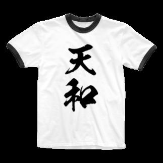 風天工房の天和(テンホウ)黒 Ringer T-shirts