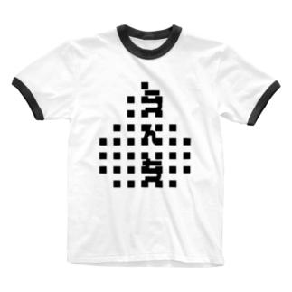 ○んち Ringer T-shirts