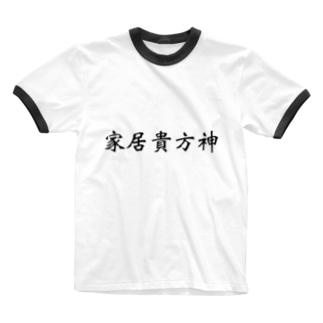 曖昧味人間の家居貴方神 Ringer T-shirts