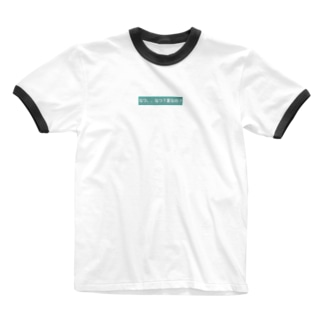 夏なんて認めてません Ringer T-shirts