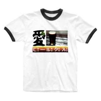 愛・ビールクズ Ringer T-shirts