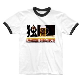 独・ビールクズ Ringer T-shirts