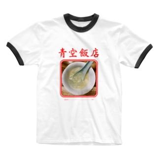 青空飯店SOUP Ringer T-shirts