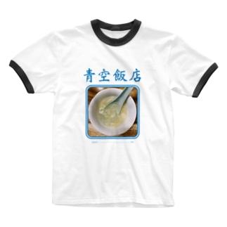 青空飯店soup-青 Ringer T-shirts