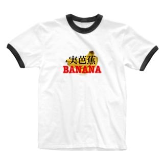 バナナシリーズ Ringer T-shirts
