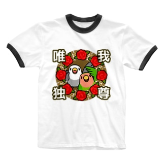 まめるりはことりの唯我独尊コザクラインコ【まめるりはことり】 Ringer T-shirts