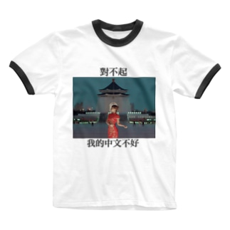 對不起,我的中文不好 Ringer T-shirts