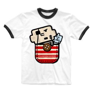シュージンクンとザコクン Ringer T-shirts