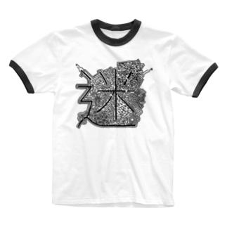 『迷』 Ringer T-shirts